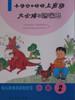 Big Book Stories: Wallabies Go Shopping with Mother 幼儿故事阅读与欣赏-(小班2)小袋鼠跟妈妈上商场,大公鸡和漏嘴巴