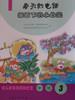 Big Book Stories: Littler Rabbit Under the Peach Tree 幼儿故事阅读与欣赏-(中班3)春天的电话,桃树下的小白兔