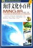 Encyclopedia of Marine Life 海洋文化小百科