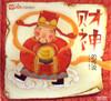 Chinese Folk Tales: The God of Wealth 吉星高照中国故事绘本-财神(精)