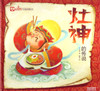 Chinese Folk Tales: The Kitchen God 吉星高照中国故事绘本-灶神(精)