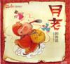 Chinese Folk Tales: The Match Maker 吉星高照中国故事绘本-月老(精)
