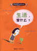 Children's Wisdom Books: Life 儿童哲学智慧书-生活,是什么?