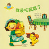 Good Habits Series: I love Vegetables 宝宝好习惯养成书-我爱吃蔬菜了