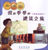 Math Picture Books: Architecture Tour with Grandpa (Architecture and Mathematics) Simplified (PB) 数学绘本(平)-我和爷爷的建筑之旅(建筑与数学)