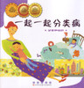 Math Picture Books: Disease Classification (Classification and Organization) Simplified (PB) 数学绘本(平)-一起一起分类病(分类和组织)