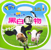 Baby See The World: Black and White Animals	小寶貝看世界-黑白動物