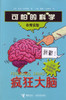 Horrible Science: Bulging Brains 可怕的科学-非常实验-疯狂大脑