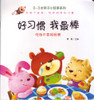 I Am The Best Series, Good Habits: I Can Eat By Myself好习惯我最棒-吃饭不要妈妈喂