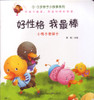 I Am The Best Series: Good Character: Ducklings Take the Ladder 好性格我最棒-小鸭子搭梯子
