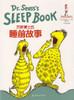 Dr. Seuss Series: The Sleep Book苏斯博士经典绘本-苏斯博士的睡前故事