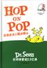 Dr. Seuss Series: Hop on Pop 苏斯博士双语经典-在爸爸身上蹦来跳去