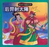 Chinese Fairy Tales: Hou Yi Shoots the Sun 新世紀中國童話故事-后羿射太陽