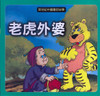 Chinese Fairy Tales: The Tiger Grandmother 新世紀中國童話故事-老虎外婆