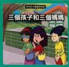 Chinese Fairy Tales: Three Kids and Three Mothers 新世紀中國童話故事-三個孩子和三個媽媽