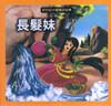 Chinese Fairy Tales: The Long-Hair Kid 新世紀中國童話故事-長髮妹