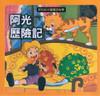 Chinese Fairy Tales: Ah Guang's Adventure 新世紀中國童話故事-阿光歷險記