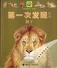 First Discovery: Lion 第一次发现丛书-狮子