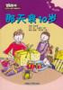 Bridge Level Reader 3: The Day I Turned 10 咬咬书儿童心灵成长阶梯阅读(第3级)大口咬-那天我10岁