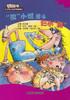 "Bridge Level Reader 2: Miss Wolf and the Three Pigs 咬咬书儿童心灵成长阶梯阅读(第2级)小口咬-""狼""小姐勇斗仨小""猪"""