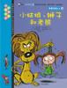 I Love to Read: (Blue) Minouche and the Lion 我爱阅读蓝色系列-4小姑娘,狮子和老熊