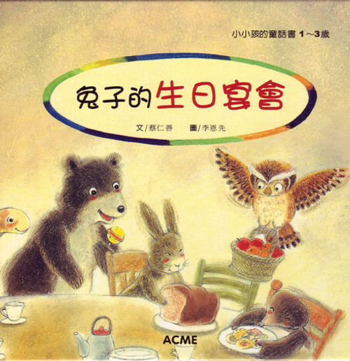 Learning Words: Rabbit's Birthday Party 兔子的生日宴會