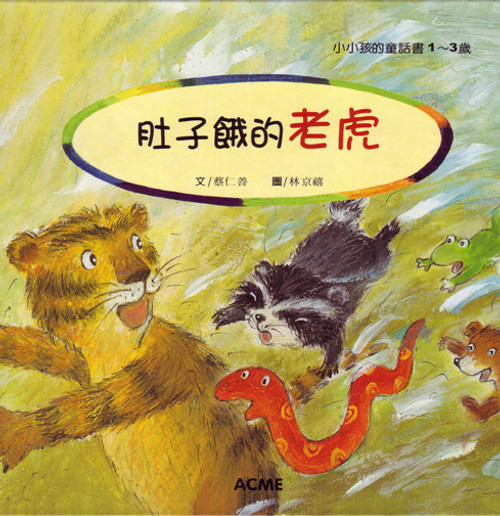 Learning Words: A Hungry Tiger 肚子餓的老虎