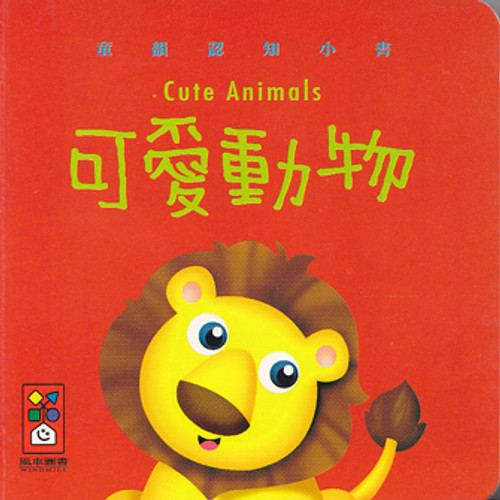 Baby Board Book: Cute Animals 童韻認知小書-可愛動物