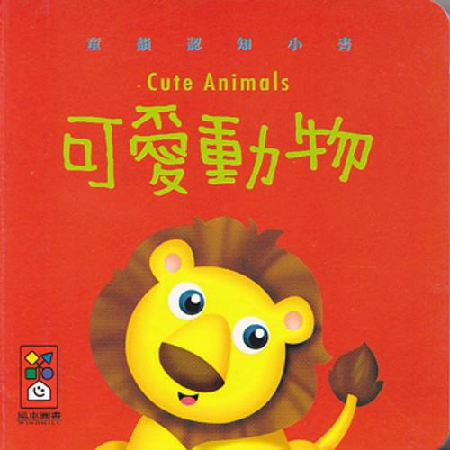 Baby Board Book: Cute Animals 童韻認知小書-可愛動物