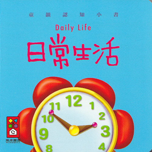 Baby Board Book: Daily Life 童韻認知小書-日常生活