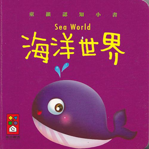 Baby Board Book: Sea World 童韻認知小書-海洋世界