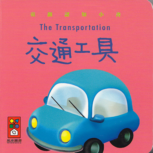 Baby Board Book: Transportation 童韻認知小書-交通工具