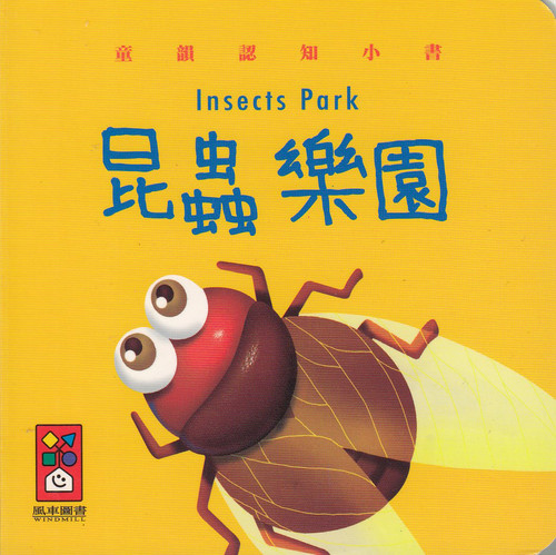 Baby Board Book: Insect Paradise 童韻認知小書-昆蟲樂園