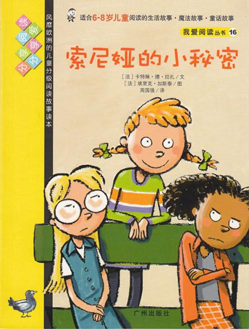 I Love to Read: (Yellow) Sonia Glue 我爱阅读黄色系列-16索尼娅的小秘密