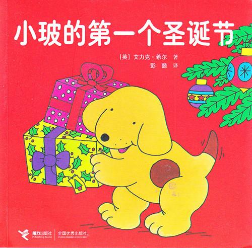 Spot the Dog: Spot's First Christmas 小玻系列翻翻书-小玻的第一个圣诞节
