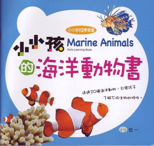 Kid's Learning Book: Animals 小小孩的動物書