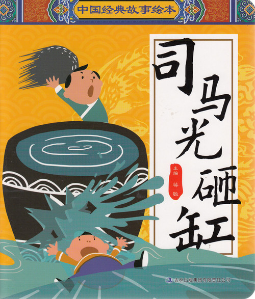 Chinese Classic Fables Books: Sima Guang Broke the Pot 中国经典故事绘本-司马光砸缸