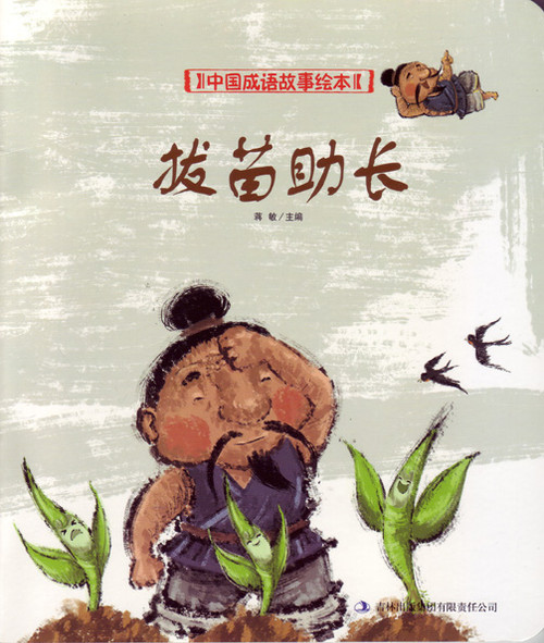 Chinese Proverb Story Picture Books: Pulling Sprouts to Help Them Grow 中国经典故事绘本-拔苗助长