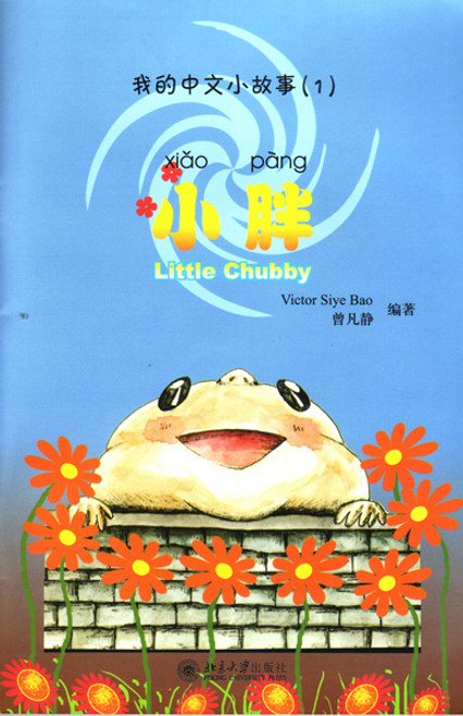 My Little Chinese Story Books (1): Little Chubby 我的中文小故事(1):小胖