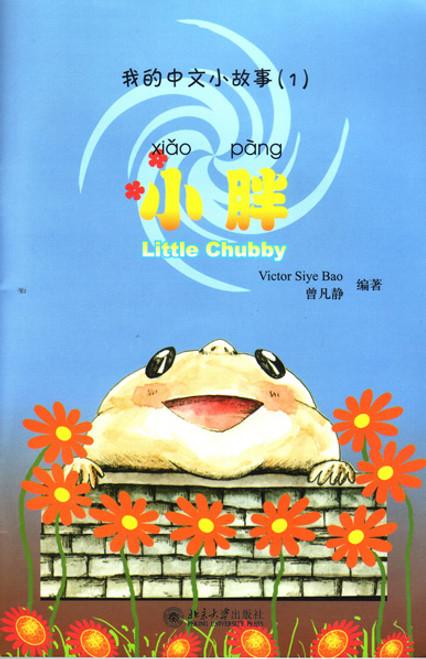 My Little Chinese Story Books (1): Little Chubby 我的中文小故事(1):小胖
