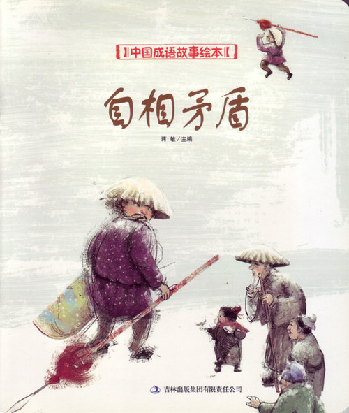 Chinese Proverb Story Picture Books: One's Own Arrows and Shield 中国经典故事绘本-自相矛盾