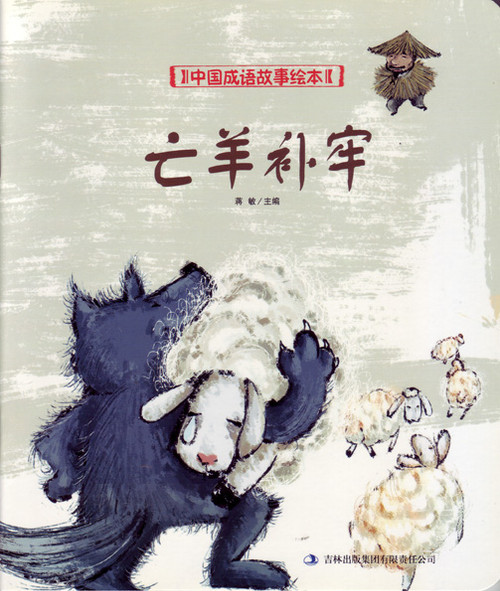 Chinese Proverb Story Picture Books: One's Own Arrows and Shield 中国经典故事绘本-亡羊补牢