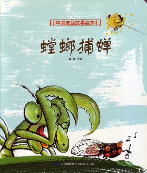 Chinese Proverb Story Picture Books: The Crane and the Clam 中国经典故事绘本-螳螂捕蝉