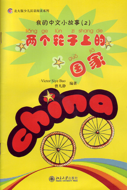 My Little Chinese Story Books (2): The Country On Two Wheels 我的中文小故事(2):两个轮子上的国家