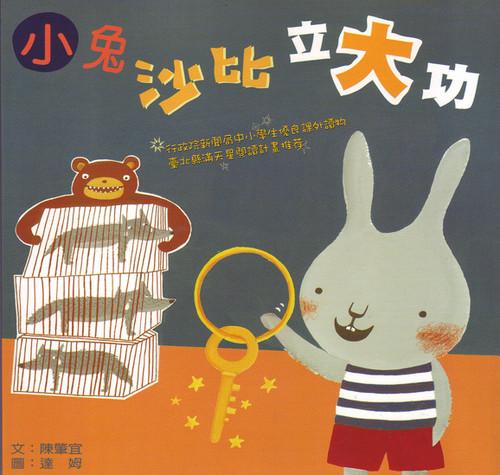 Happy Readers: Little Rabbit's Big Success 小兵快樂讀本: 小兔沙比立大功