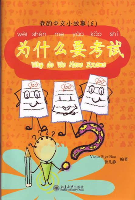 My Little Chinese Story Books (6): Why do We Have Exams? 我的中文小故事(6):为什么要考试