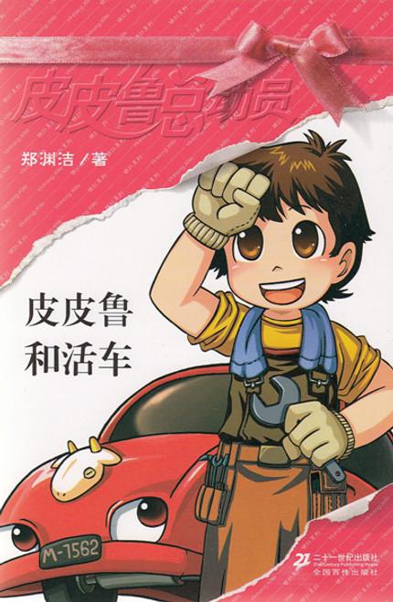 Pipi Lu Series (Red) : Pipi Lu and the Amazing Car 皮皮鲁总动员-皮皮鲁和活车