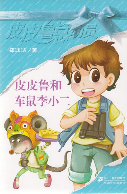 Pipi Lu Series (Blue) : Pipi Lu and the Lee Mouse the 2nd 皮皮鲁总动员-皮皮鲁和车鼠李小二