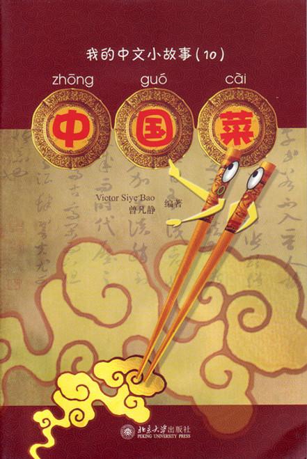My Little Chinese Story Books (10): Chinese Food 我的中文小故事(10):中国菜