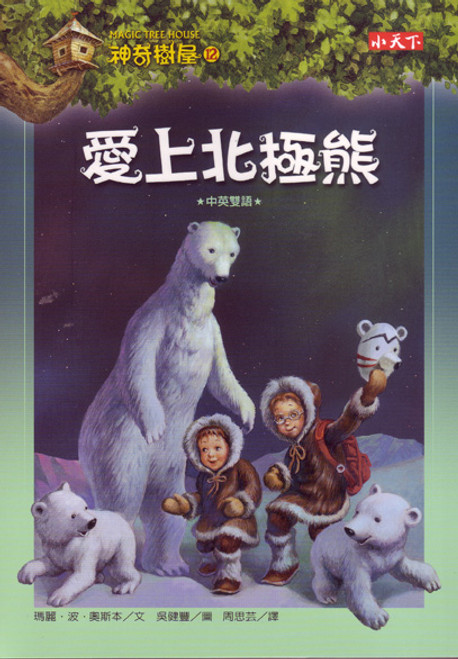 Magic Tree House12: Polar Bears past Bedtime 神奇樹屋12-愛上北極熊